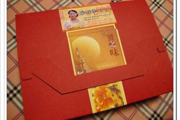 【試吃】宜蘭伴手禮 慕鈺華養生黃金酥