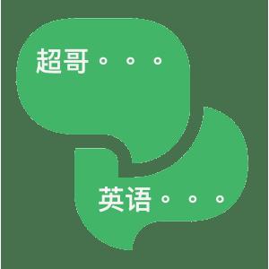 [在线咨询] 快速提高英语能力