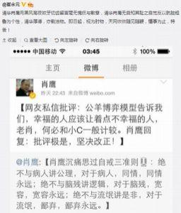 崔永元與清華肖鷹罵戰:誰低俗了誰? | 瞧.中外
