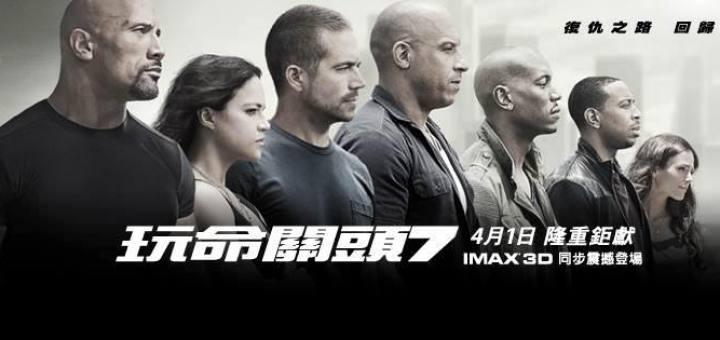 Movie, Furious 7(美國.日本) / 玩命關頭7(台) / 速度与激情7(中) / 狂野時速7(港), 電影海報, 台灣, 橫式