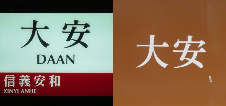 台北捷運, 紅線/信義線   棕線/文湖線, 大安站, 站牌