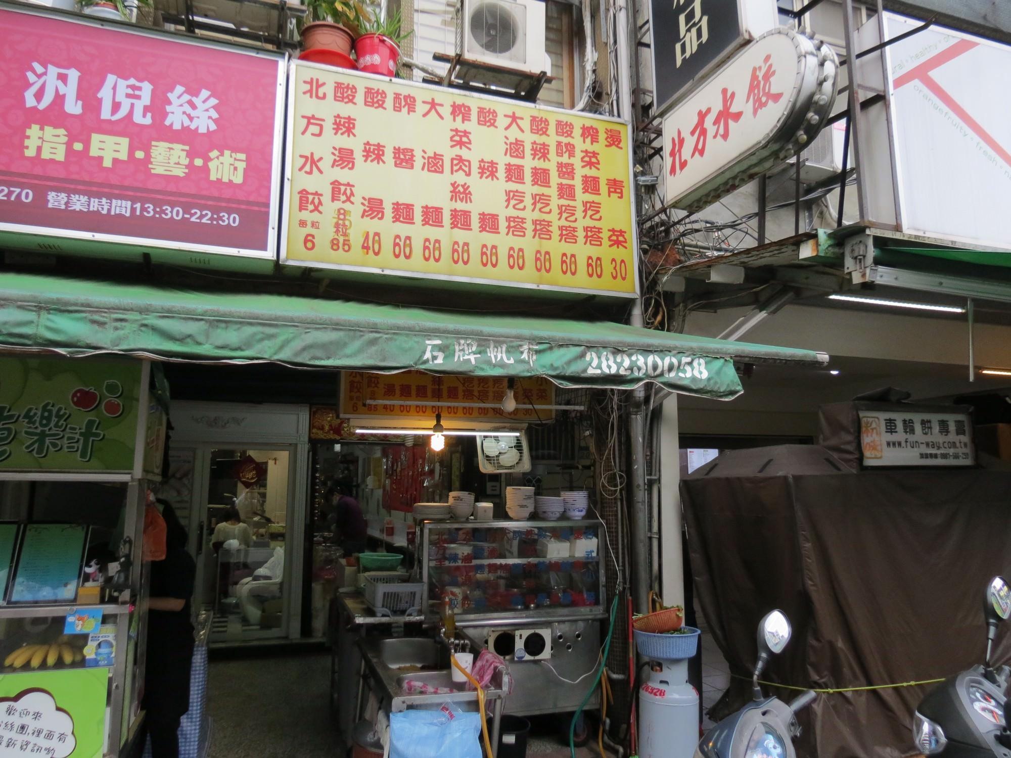 北方水餃(石牌), 店面