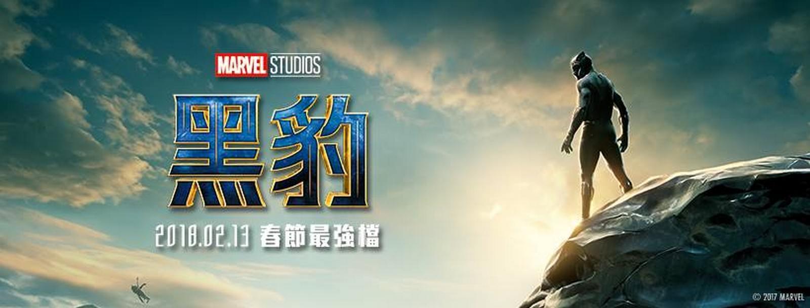 Movie, Black Panther(美國) / 黑豹(台.中.港), 電影海報, 台灣, 橫版