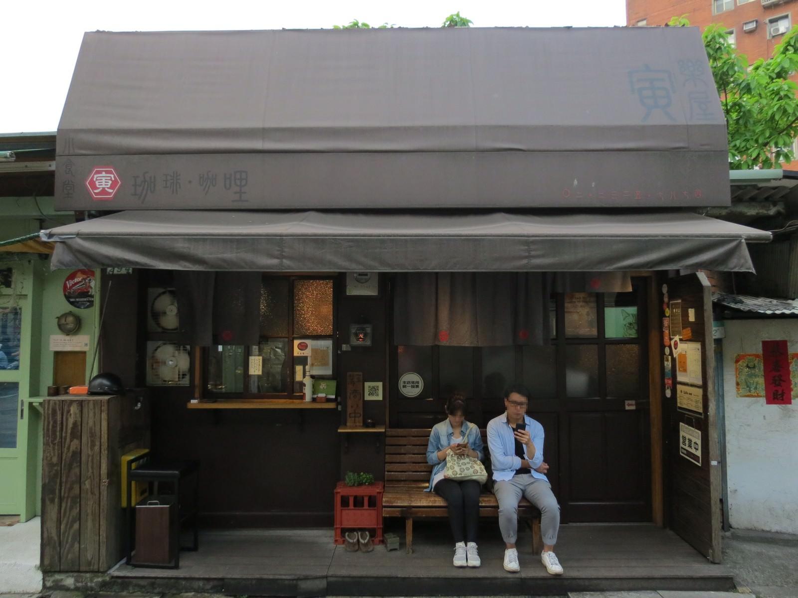 寅樂屋咖啡咖哩小食堂, 店面
