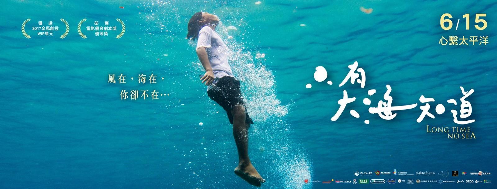 Movie, 只有大海知道(台灣) / Long Time no Sea(英文), 電影海報, 台灣, 橫版