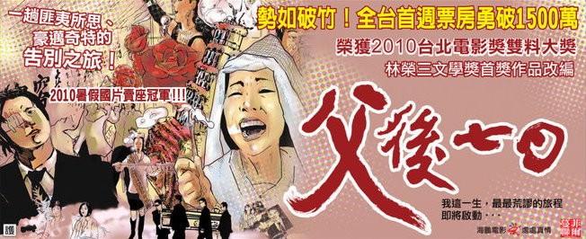 Movie, 父後七日(台灣, 2010) / 7 Days in Heaven(英文), 電影海報, 台灣, 橫板