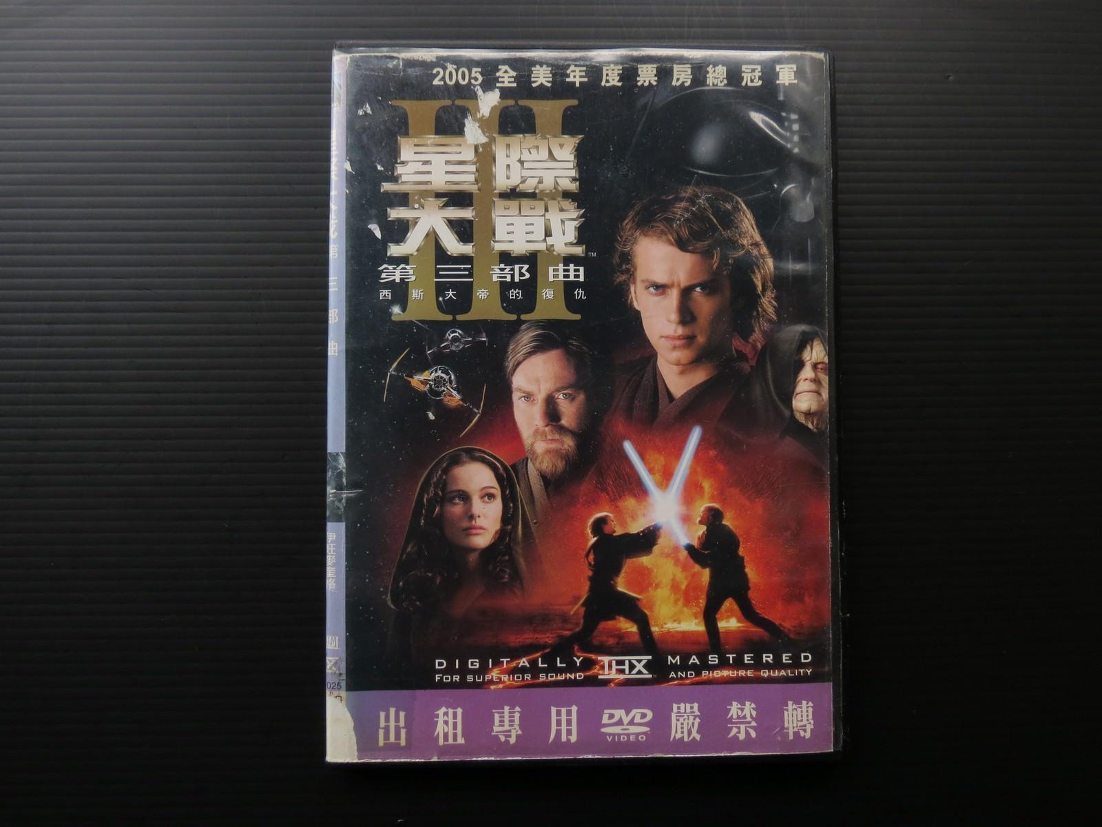 Movie, Star Wars Episode III: Revenge of the Sith(美國, 2005) / 星際大戰三部曲:西斯大帝的復仇(台灣) / 星球大战前传:西斯的复仇(中國) / 星球大戰前傳:黑帝君臨(香港), 電影DVD