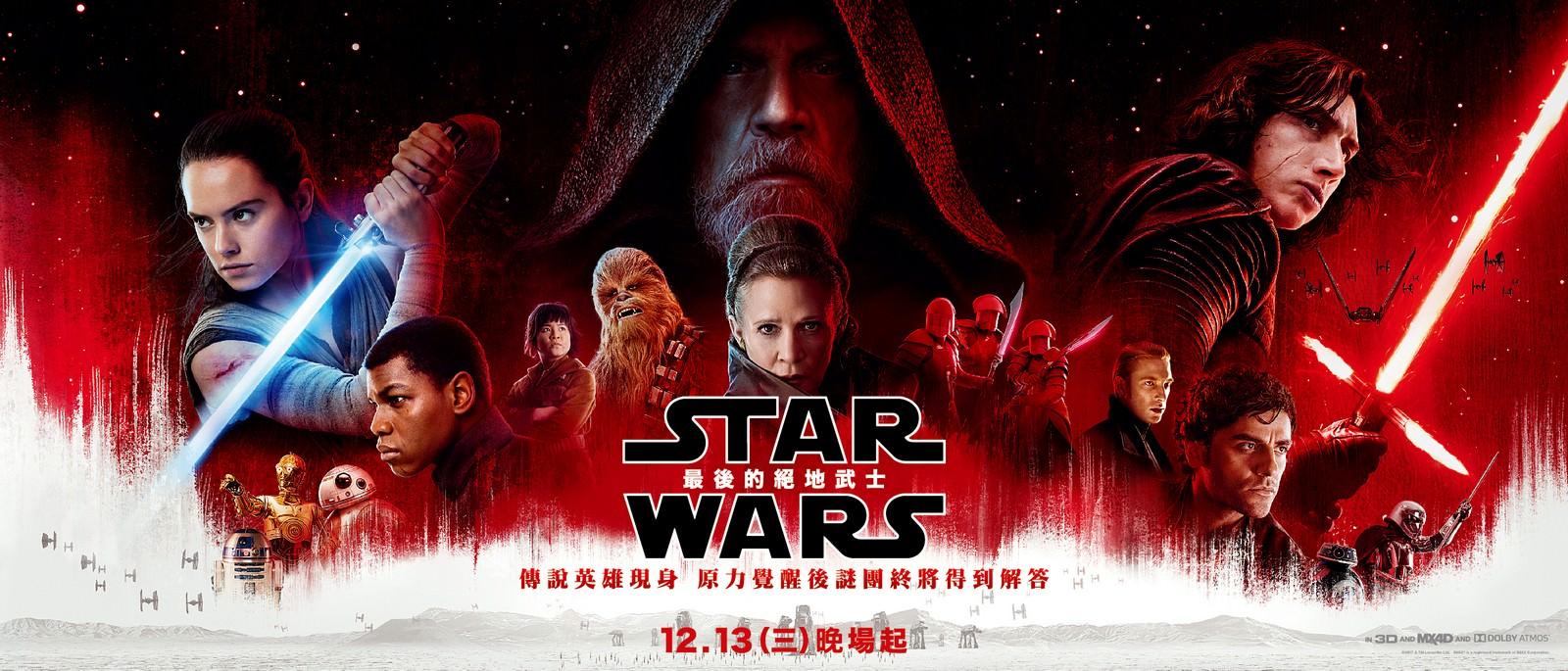 Movie, Star Wars: The Last Jedi(美國, 2017) / STAR WARS:最後的絕地武士(台灣) / 星球大战8:最后的绝地武士(中國) / 星球大戰:最後絕地武士(香港), 電影海報, 台灣, 橫版
