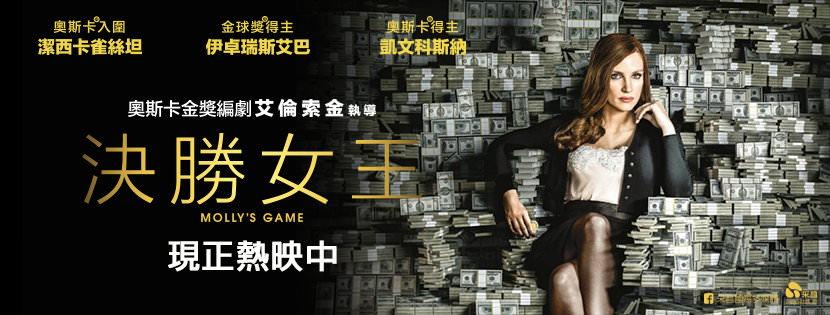Movie, Molly's Game(美國, 2017) / 決勝女王(台灣) / 莫莉遊戲(香港) / 茉莉牌局(網路), 電影海報, 台灣, 橫版