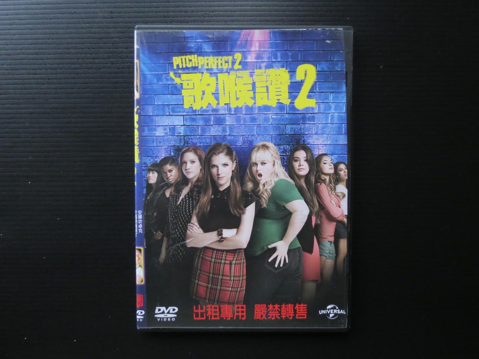 Movie, Pitch Perfect 2(美國, 2015) / 歌喉讚2(台灣) / 完美音调2(中國) / 完美巨聲幫(香港), 電影DVD