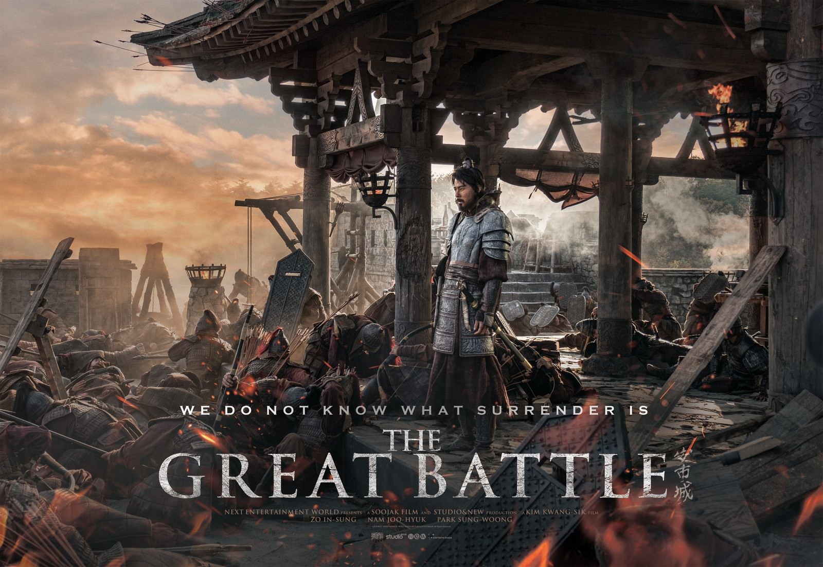 Movie, 안시성(韓國, 2018) / 浴血圍城88天(台灣) / 安市城(香港) / The Great Battle(英文), 電影海報, 韓國, 橫版