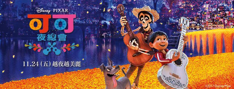 Movie, Coco(美國, 2017年) / 可可夜總會(台灣) / 寻梦环游记(中國) / 玩轉極樂園(香港), 電影海報, 台灣, 橫版