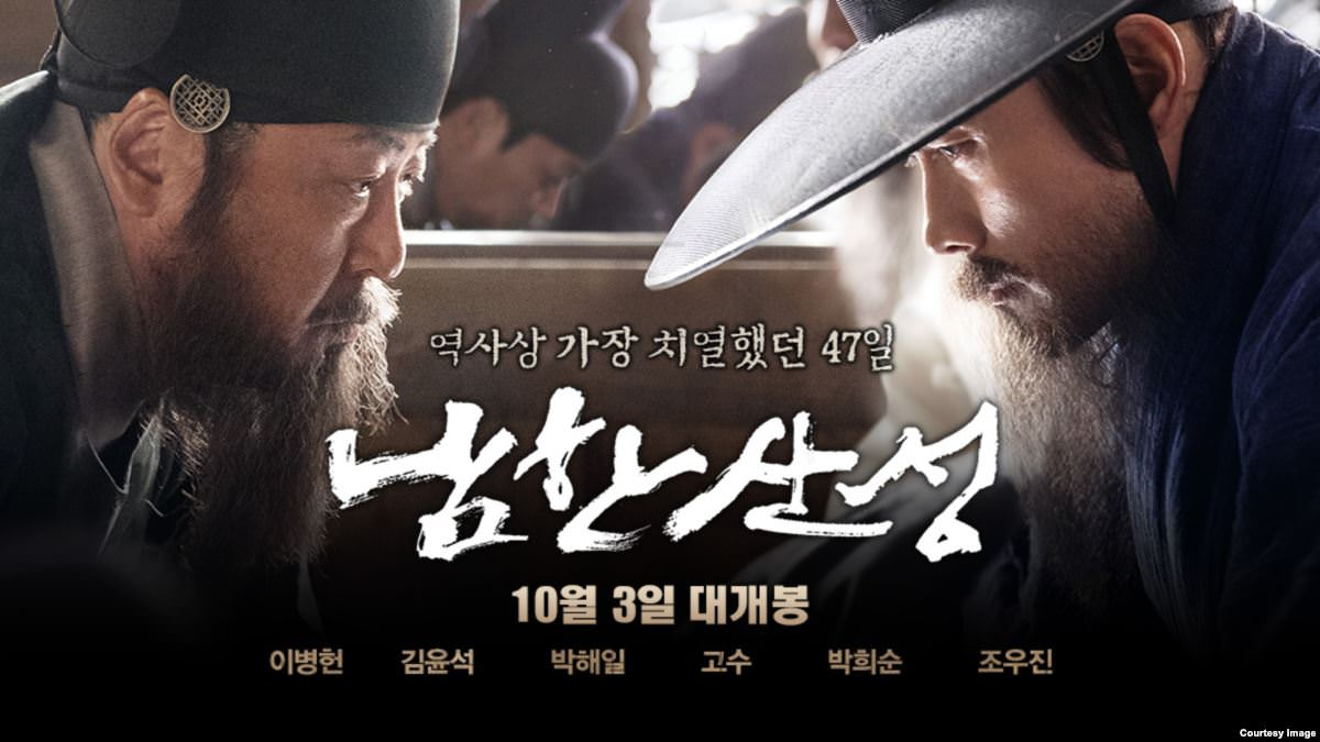 Movie, 남한산성(韓國, 2017年) / 南漢山城(台灣) / South Castle(英文), 電影海報, 韓國, 橫版