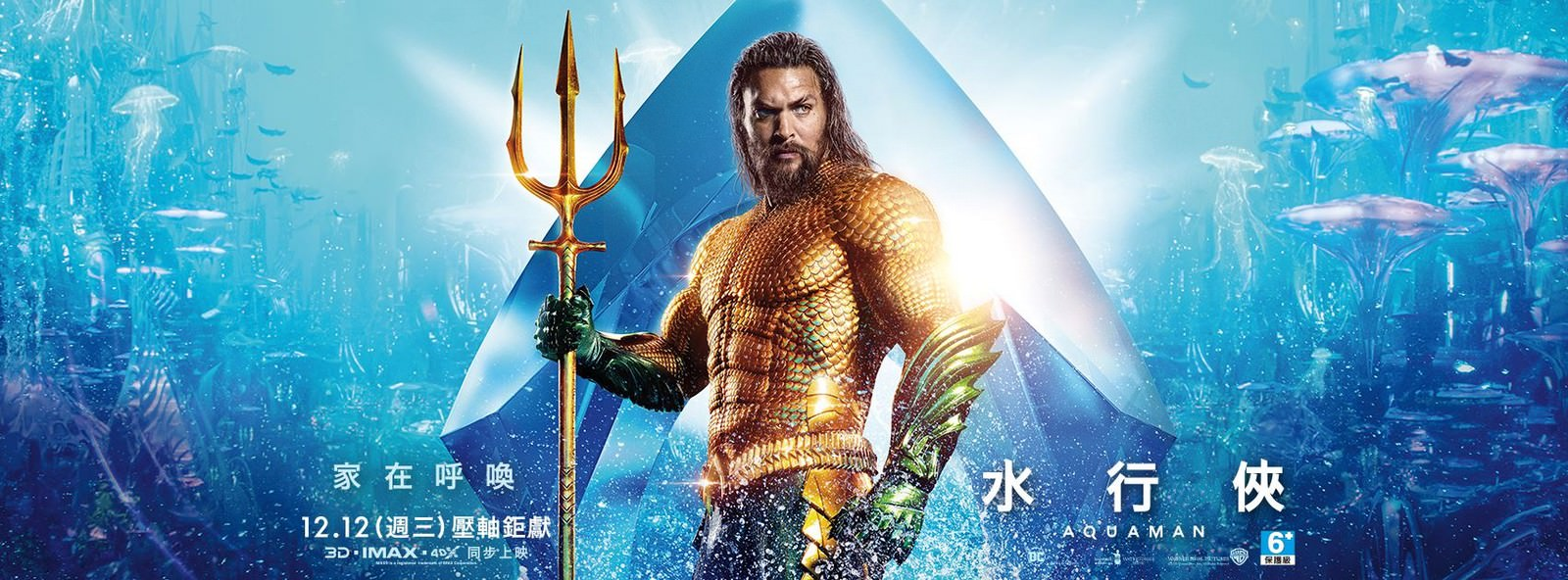 Movie, Aquaman(美國, 2018年) / 水行俠(台灣.香港) / 海王(中國), 電影海報, 台灣, 橫版