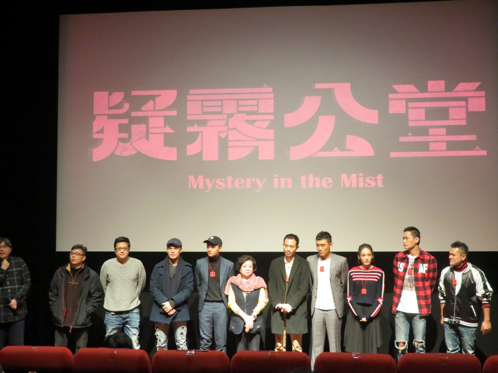 Movie, 疑霧公堂(台灣, 2019年) / Mystery in the Mist(英文), 特映會, 劇組映後座談