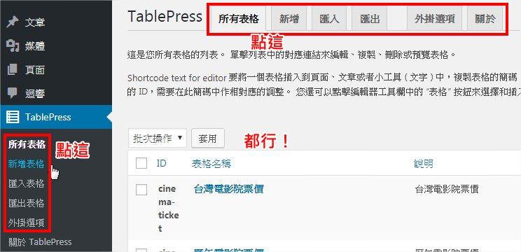 WordPress 外掛 TablePress 操作介紹