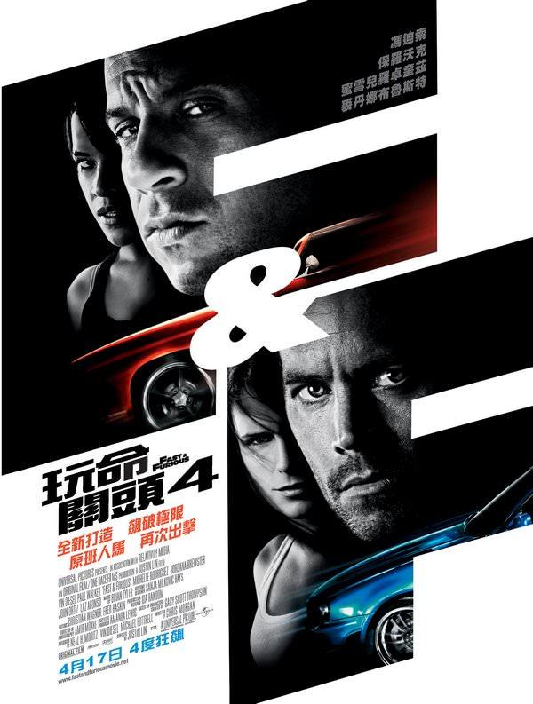 Movie, Fast & Furious(美國, 2009年) / 玩命關頭4(台灣) / 赛车风云(中國) / 狂野時速4(香港), 電影海報, 台灣