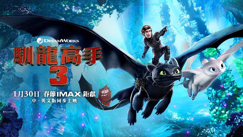 Movie, How to Train Your Dragon: The Hidden World(美國, 2019年) / 馴龍高手3(台灣) /馴龍記3(香港) / 驯龙高手3(中國), 電影海報, 台灣, 橫版