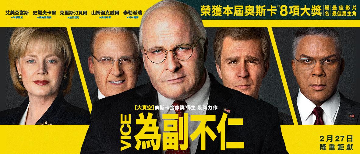 Movie, Vice(美國, 2018年) / 為副不仁(台灣.香港) / 副总统(網路), 電影海報, 台灣, 橫版