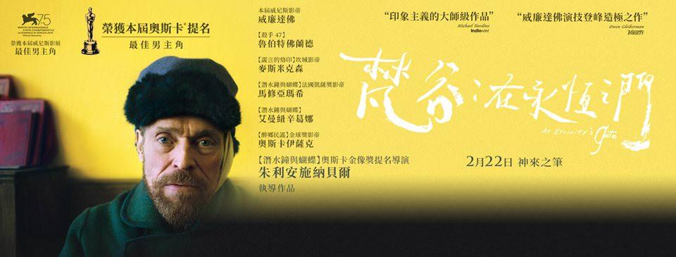 Movie, At Eternity's Gate(美國, 2018年) / 梵谷:在永恆之門 (台灣) / 梵高.永恆之門(香港) / 永恒之门(網路), 電影海報, 台灣, 橫版