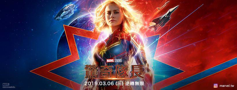 Movie, Captain Marvel(美國, 2019年) / 驚奇隊長(台灣) / 惊奇队长(中國) / Marvel 隊長(香港), 電影海報, 台灣, 橫版