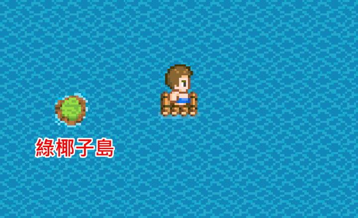 手機遊戲, 無人島大冒險2, 綠椰子島