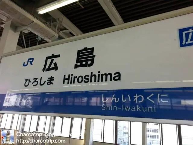 Bienvenidos a Hiroshima