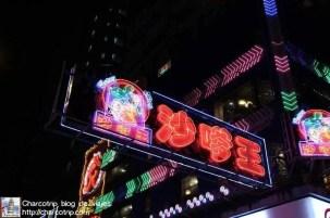 letrero2-hong-kong
