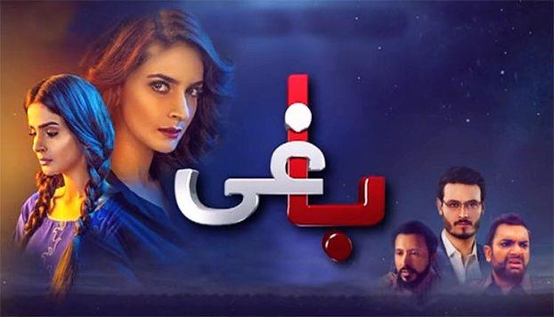 Drama Baaghi Kanwal Baloch