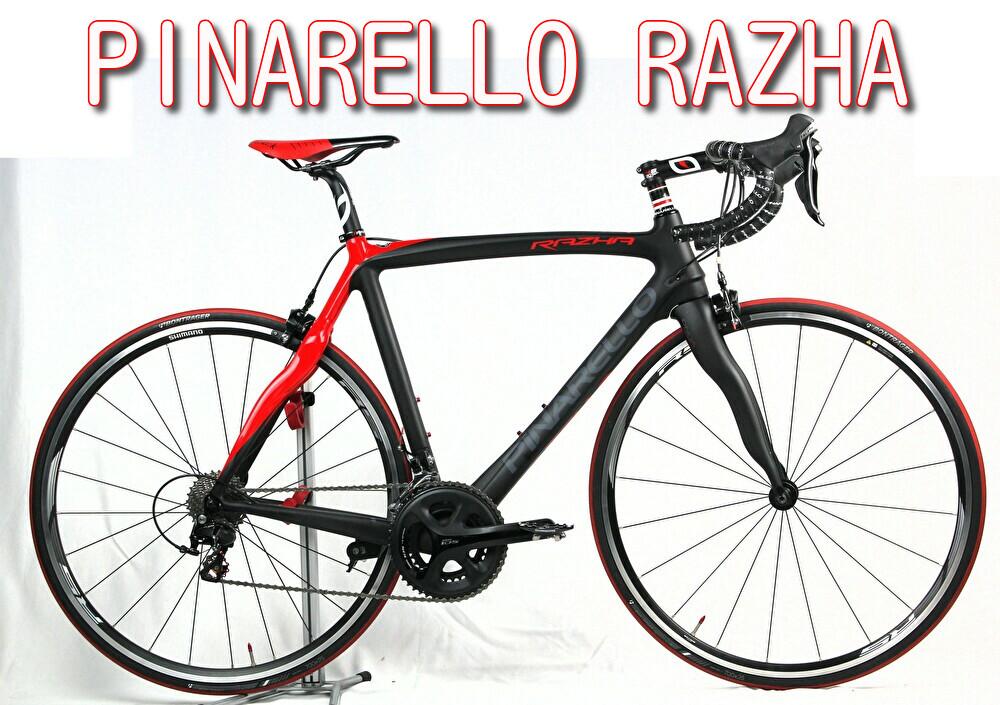 ロードバイク買取 PINARELLO RAZHA 2017
