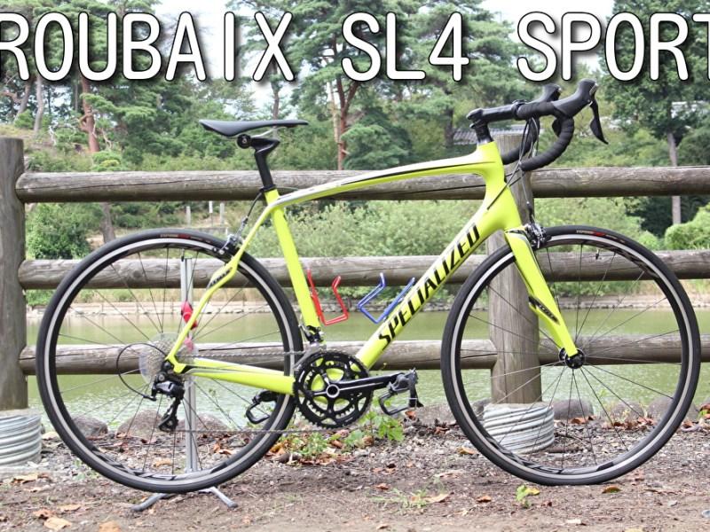 ロードバイク買取 SPECIALIZED ROUBAIX SL4 SPORT 2015