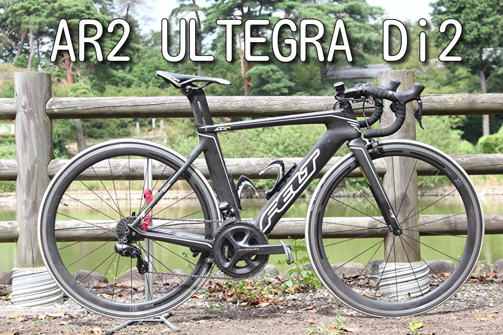 ロードバイク買取 FELT AR2 ULTEGRA Di2