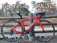 ロードバイク買取 Pinarello GAN 105