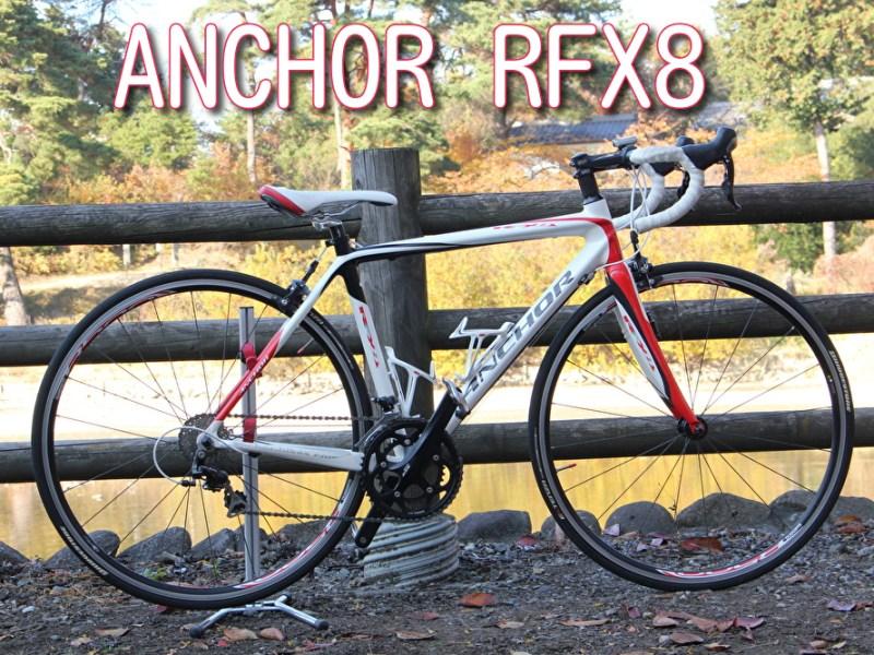 ロードバイク買取 ANCHOR RFX8 2011 48 105