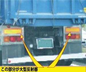 トラック大型反射器