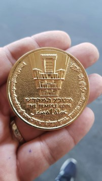Half Shekel King David Coin - gold plated. (Photo credit: Reverse face, With special thanks courtesy, The Sanhedrin/http://en.hamikdash.org.il/about/we-need-your-support/the-temple-coin/)