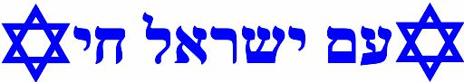 Am Yisrael Chai (The Nation of Israel Lives) written in the Hebrew alphabet, adorned with two Magen David.