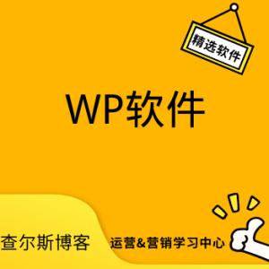 Wordpress破解版插件