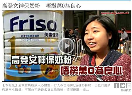 Manning HK - milk formula rogue employee