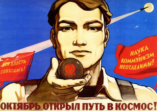Źródło takie samo jak wczoraj i nawet te sowieckie plakaty ciut bardziej pasują do książki. http://www.vintag.es/2012/03/propaganda-posters-of-soviet-space.html