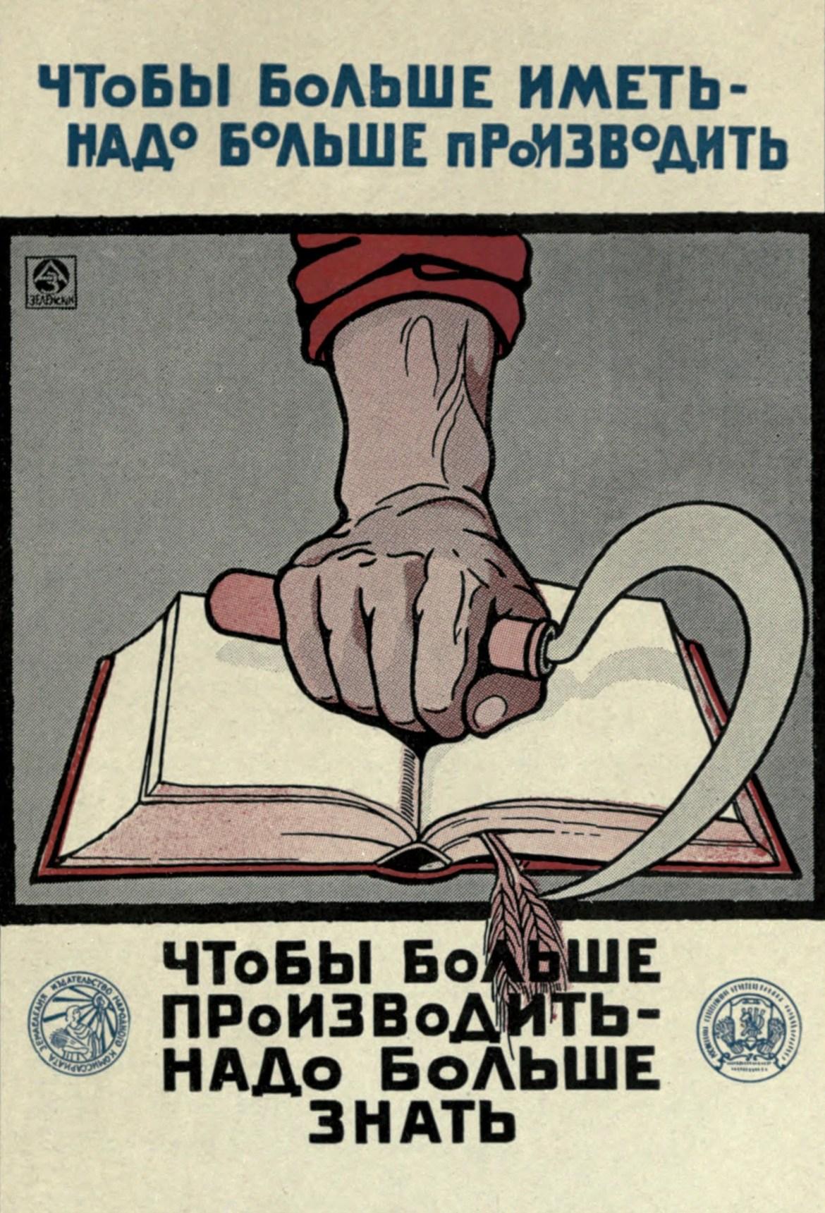 """Sowiecki plakat propagandowy. """"By mieć więcej, musimy produkować więcej. By produkować więcej, musimy więcej wiedzieć/umieć/znać/"""" Źródło: https://en.wikipedia.org/wiki/Propaganda_in_the_Soviet_Union#/media/File:Soviet_Poster_4.jpg"""
