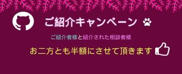 syoukai-campaign