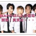 元SMAPの3人が脱退を表明!