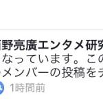 キングコング西野亮廣さんのオンラインサロンに申請したら秒で承認された