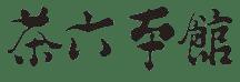 天橋立宮津温泉 老舗料理旅館 茶六本館 公式HP