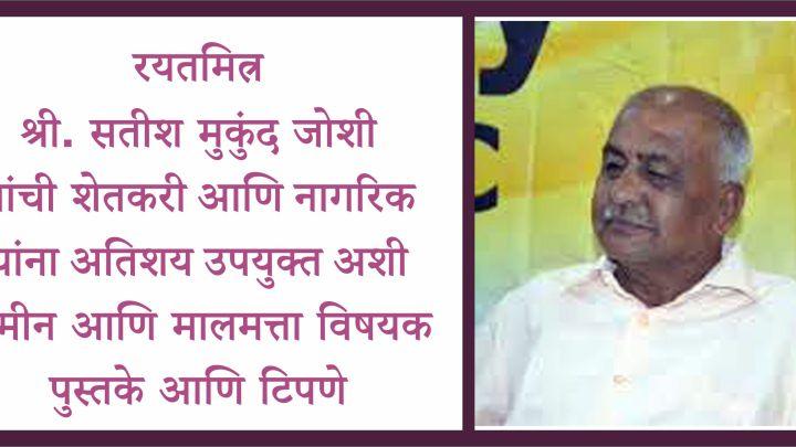 रयतमित्र श्री. सतीश मुकुंद जोशी यांची पुस्तके