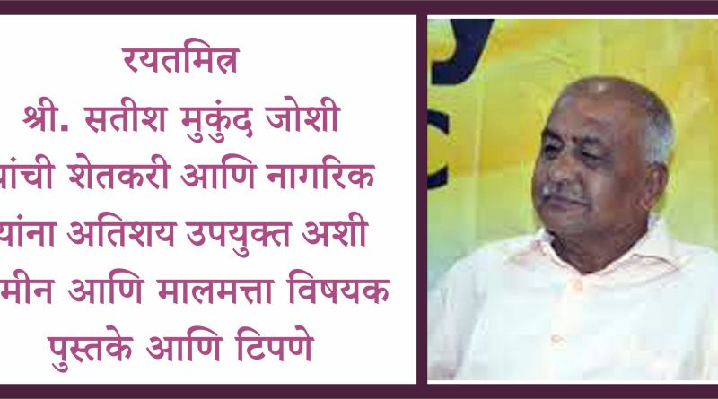 Mr. Satish Joshi - Writer of Law Books for Farmers