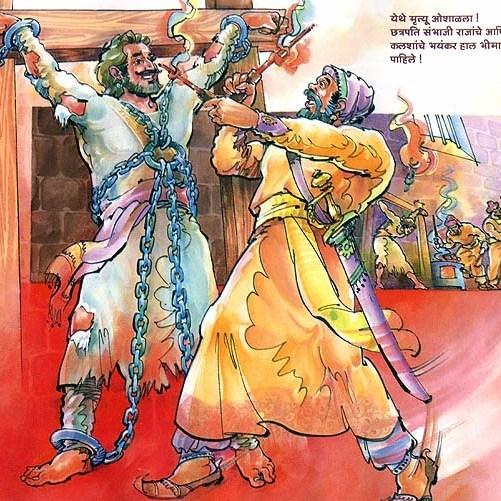 Painting of torturing of Chhatrapati Sambhaji and Kavi Kalash - छत्रपती संभाजी महाराज आणि कवी कलश यांचा छळ