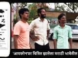 'आयफोन'वर चित्रित झालेला पहिला मराठी 'पिच्चर' First Marathi Film Shot on i-Phone