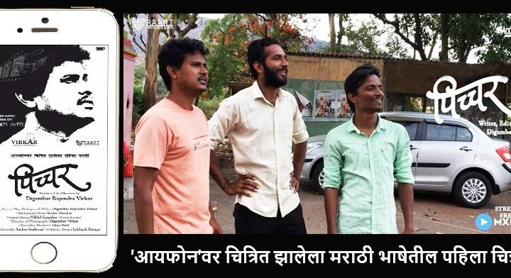 पिच्चर –  A First Marathi Film Shot on i-Phone